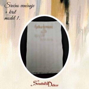 Povez S29-1- srećno venčanje+krst